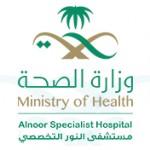 Al Noor Specialist Hospital